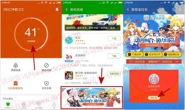 360卫士如果的世界app游戏下载送0.58-2元现金红包奖励