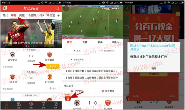 乐视体育app攒人气分享抽奖送1-200元微信红包奖励