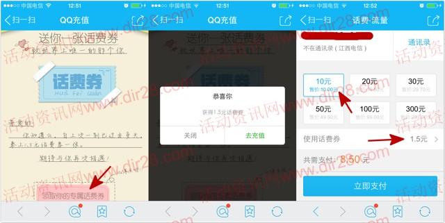 手机QQ新一期扫码100%送1.5元话费券 充值10元话费可使用