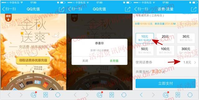 手机QQ金秋送爽100%送1.8元话费券 充值10元话费可使用
