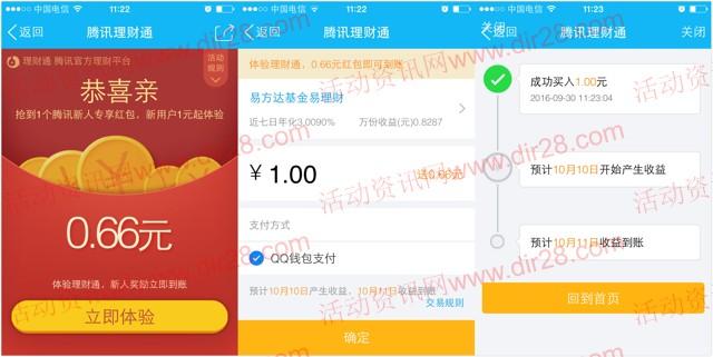 手机QQ端新一期100%送0.66元理财通红包 买入活期基金可提现