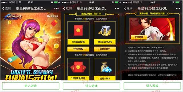 拳皇98终极之战国庆app手游试玩送5-15元微信红包奖励