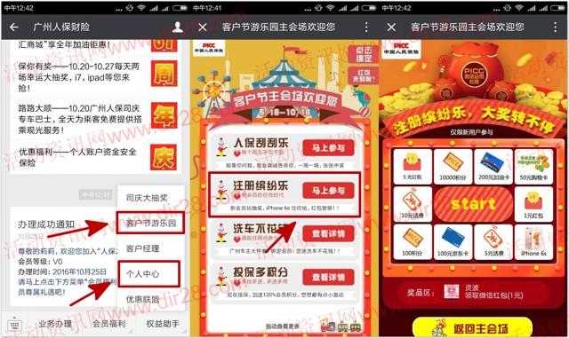 广州人保财险缤纷抽奖送1-5元微信红包,5-10元手机话费等