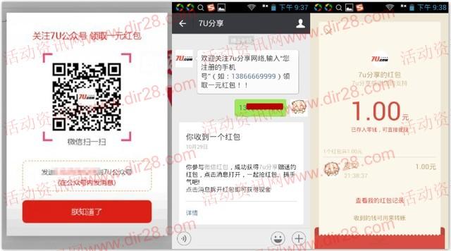 7U网络新注册绑定手机100%送1元微信红包奖励秒推