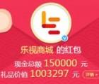 乐视商城微博转发分享送总额15万元支付宝现金奖励