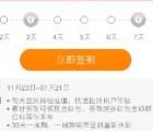 新浪微博app签到3-7天送总额500万元支付宝现金红包奖励