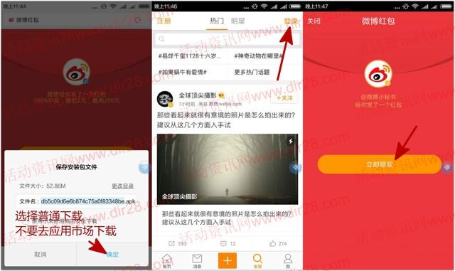 限安卓 新浪微博app下载100%送2-200元支付宝现金奖励