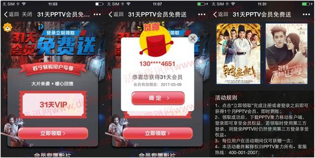 PPTV活动合集100%送13个月vip会员奖励 秒到可叠加