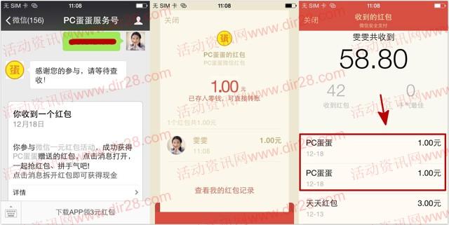 PC蛋蛋新老用户注册100%送2元微信红包奖励 秒推送