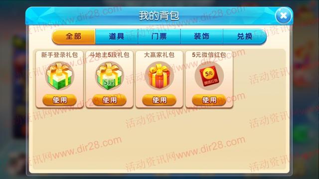 途游斗地主app圣诞试玩6局100%送5元微信红包奖励