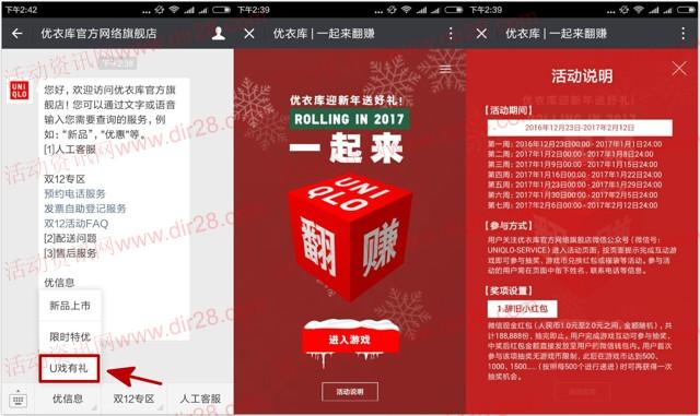 优衣库迎新年关注一起来翻赚送1-88元微信红包奖励