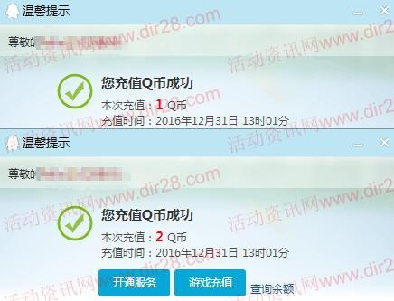 31号新一期手机QQ钱包领2Q币券 充值3个Q币可使用