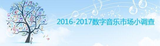 2017年中国数字音乐用户调查送0.5-5元微信红包奖励