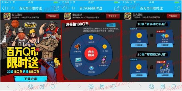腾讯街头篮球限时送app手游试玩送2-18个Q币奖励