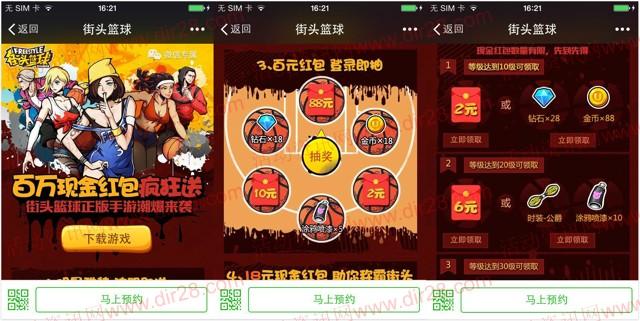 街头篮球2个活动app手游试玩送2-18元微信红包奖励