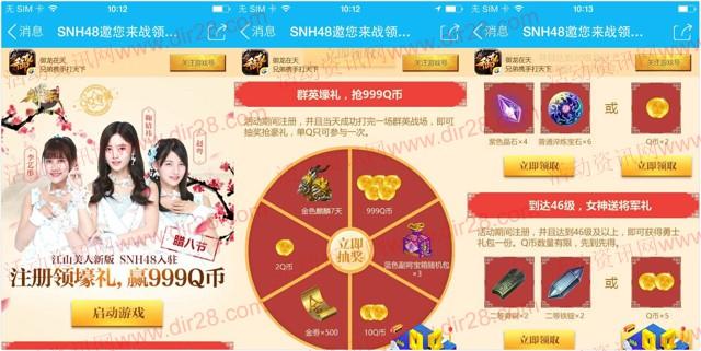 御龙在天江山美人腊八节app手游试玩送2-7个Q币奖励