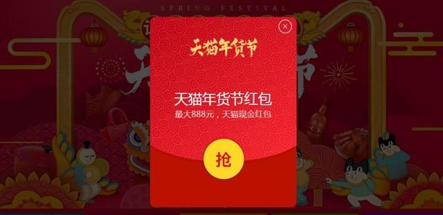 天猫年货节大促抽奖100%送1-888元支付宝红包奖励