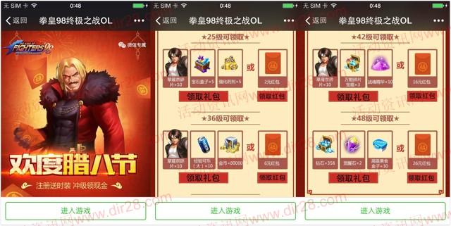 拳皇98欢度腊八节app手游试玩送2-50元微信红包奖励