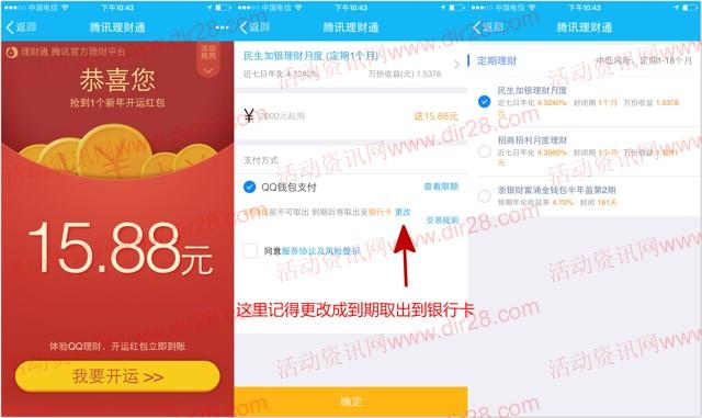 手机QQ新年开运送15.88元理财通红包 定期一月可提现