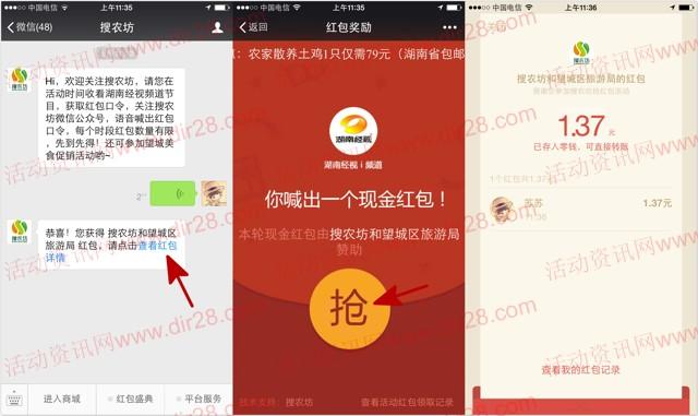 小编提示:每天的红包口令是在湖南