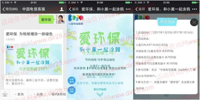 中国电信客服爱环保抽奖送5-10元电信话费,1元翼支付卡