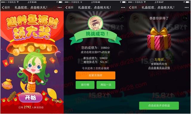 趣养鱼微信服务号关注玩游戏抽奖送1万份微信红包奖励