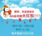 腾讯AR+LBS天降红包下拉抢总额2.5亿元QQ现金红包奖励