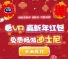 飞鹤星妈会新年看VR答题抽奖送1-50元微信红包奖励