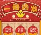 广东电网一触鸡发抽奖送3万元微信红包,1元手机话费等奖励