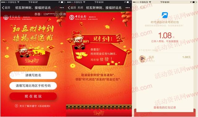中国银行湖北分行财神抽奖送总额6.6万份微信红包奖励