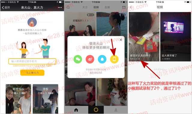 火山直播app下载录制短视频送最少2元微信红包奖励