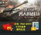 当乐活动下载坦克连app手游试玩送2-4元微信红包奖励