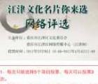 江津网文化名片网络评选抽奖送1-88元微信红包奖励