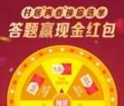 高新江海政法换届选举答题抽奖送1-5元微信红包奖励