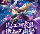剑侠情缘江湖家园app手游登录7天送5元微信红包奖励