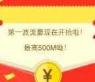 建信基金今天10点关注送30M-500M三网手机流量奖励