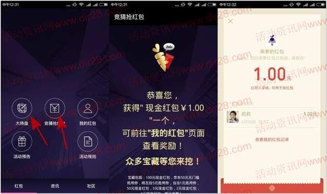 黑萝关注下载app每天抽奖送1-100元微信红包奖励