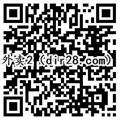 淘宝外卖饿货召集令新用户送10-30元无限制粮票奖励