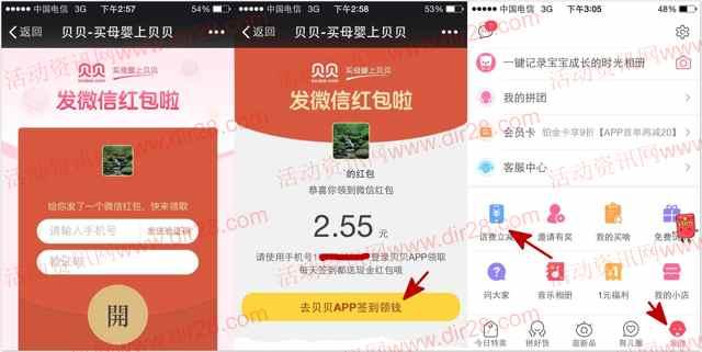 贝贝app新用户下载100%送3-5元左右微信红包奖励