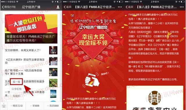 辽宁经济广播全天8档节目摇一摇送万元微信红包奖励