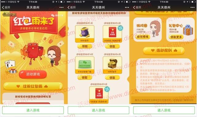天天德州再一期app手游登录送2-7元微信红包奖励