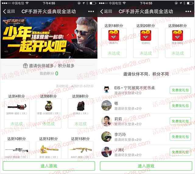 CF穿越火线app手游邀友试玩送2-188元微信红包奖励