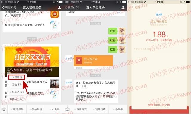 宜人帮微服务邀1个好友注册送1-88元微信红包奖励