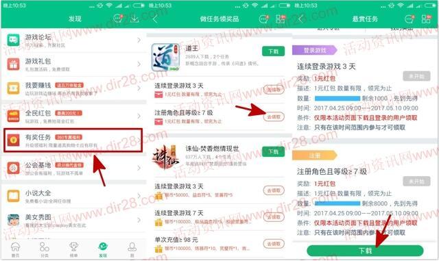 360悬赏下载道王app手游试玩送1元现金红包奖励