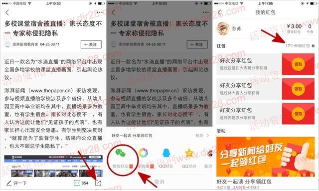 腾讯新闻分享包app下载登录送最少1元微信红包奖励