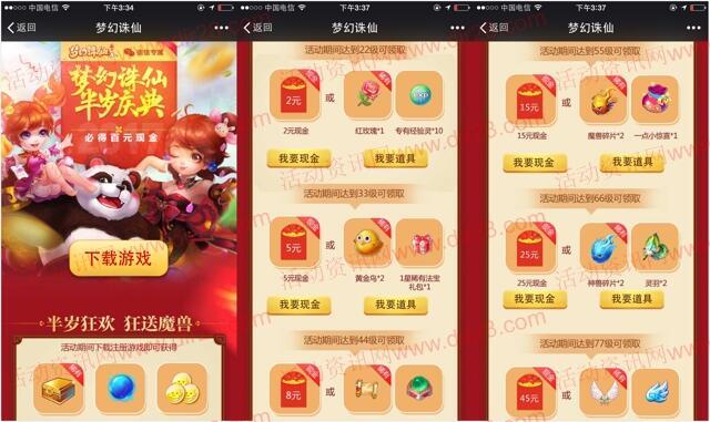 梦幻诛仙半岁庆典app手游试玩送2-100元微信红包奖励