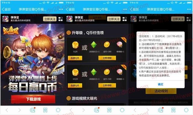 弹弹堂不删档上线app手游试玩送5-15个Q币奖励