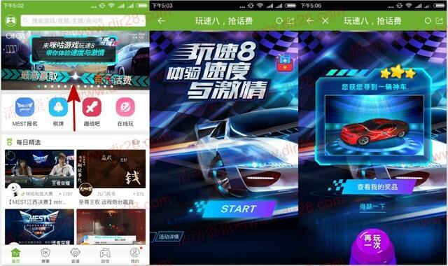 咪咕游戏app玩速8抽奖送2-100元手机话费,流量等