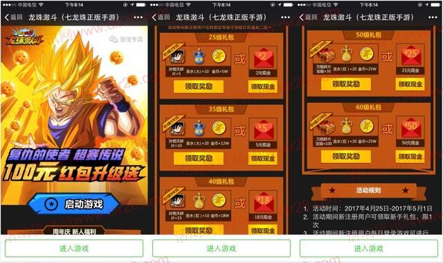 龙珠激斗复仇使者手游试玩送2-100元微信红包奖励