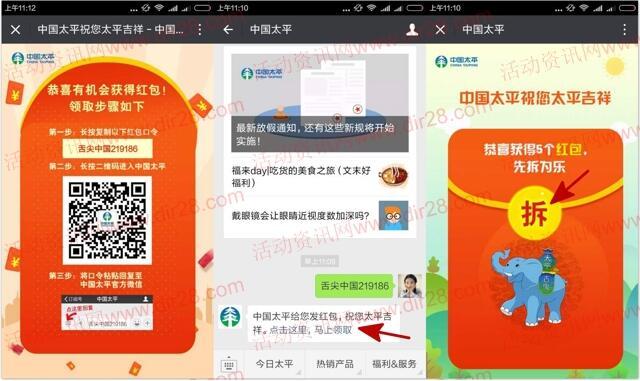 中国太平舌尖中国关注回口令送1-188元微信红包奖励